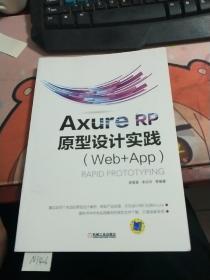 Axure RP 原型设计实践(Web+APP) N1406