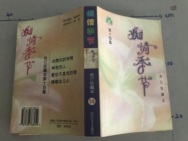 痴情季节合订珍藏本14