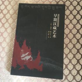 早期汉藏艺术——西藏艺术研究系列
