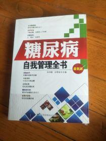 糖尿病自我管理全书(最新版)