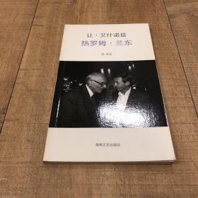 热罗姆·兰东:午夜文丛