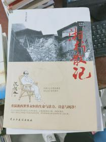 沈从文作品集-湘行散记