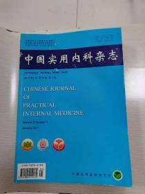 中国实用外科杂志【2017年第1期到12期 12本合售,也可以单售】-一位退休老院长珍藏的书,【书本里面有部分划线,但不影响阅读】品见图