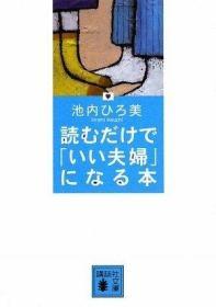 読むだけで「いい夫妇」になる本 (讲谈社文库),日文原版