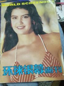 环球银幕画刊  1985年第2期
