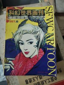 科幻世界画刊 1997 6