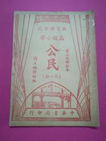 民国37年 第二次修订本 高级小学公民(第一册)