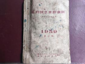 医药技术革新汇编1959