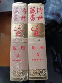 传世藏书 史库 地理(2、3合售) —— 读史方舆纪要(一、二)
