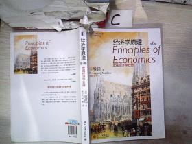 经济学原理 :宏观经济学分册(第6版)