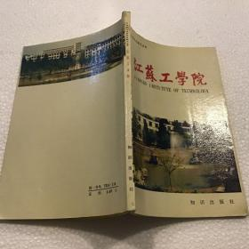 江苏工学院(32开)1987年一版一印