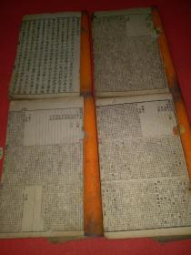 民国线装本,康熙字典〈1.2.3.4.卷〉