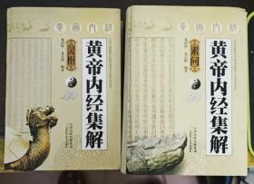 黄帝内经集解(素问+灵枢)两册全