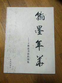 翰墨年华:王维忠书法作品集