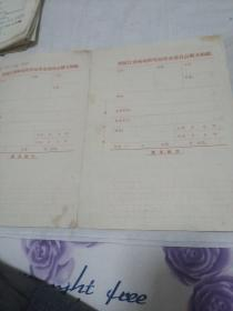 黑龙江省邮电管理局革命委员会发文稿纸2张(其中1张后面有字)