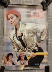 挂历1990年——新星(全13张)