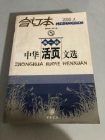 中华活页文选 高一版2005年合订本(上辑)