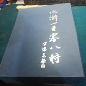 上海地铁卡纪念磁卡珍藏册,水浒一百零将,签名本