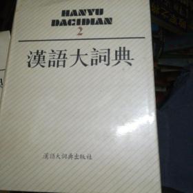 汉语大词典 2