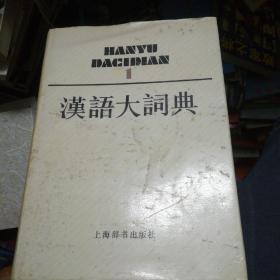 汉语大词典  1