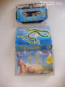 磁带:青蛇