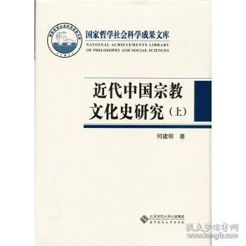 近代中国宗教文化史研究(上下册)