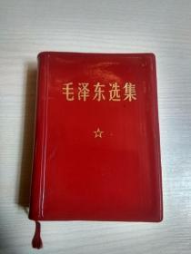 毛泽东选集(一卷本) 1964年第一版 1967年改六十四开横排本 1971年北京第二次印刷