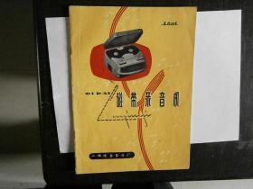 L601磁带录音机(说明书)