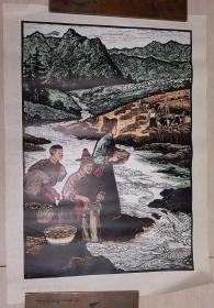 1971年甘肃人民出版社出版发行《山高水长情谊深》(套色木刻年画、一版一印)