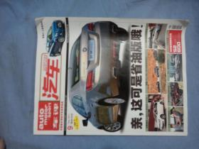 ��u 汽��{��T CAR FOR YOU 2011-09