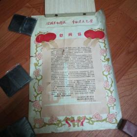 慰问信:1974年哈尔滨市慰问革命烈士家属,军人家属等的慰问信