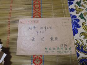 中山大学中文系教授、古文字学家 孙稚雏  信札2页