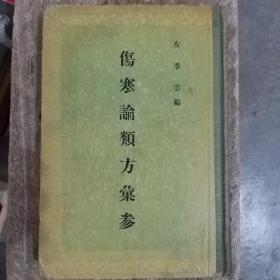 伤寒论类方汇参(57年精装版)