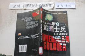 我是一名华裔美国士兵