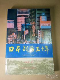 日本战后五十年:1945~1995