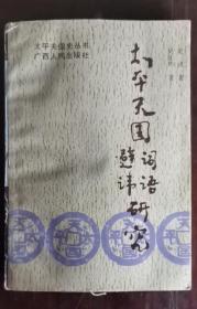 太平天国词语避讳研究 93年1版1印 包邮挂刷