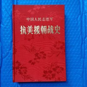 中国人民志愿军抗美援朝战史:布面精装一版一印