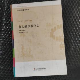 参与式语文教师培训资源:散文教学教什么