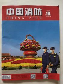 中国消防2020年  第10期
