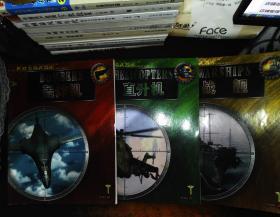 世界尖端武器库 直升机 战舰 轰战机【3本合售】
