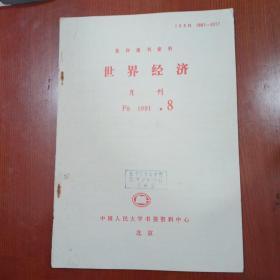 复印报刊资料 世界经济 月刊 1991 8
