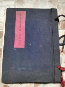 写于1960年, 清代 南京籍 海派 画家王冶梅 后人  王寿泉 一个老南京人的 毛笔 文稿  回忆录 一份!极具史料价值!