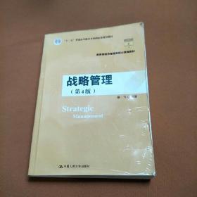 """战略管理(第4版)/教育部经济管理类核心课程教材,""""十二五""""普通高等教育本科国家级规划教材"""