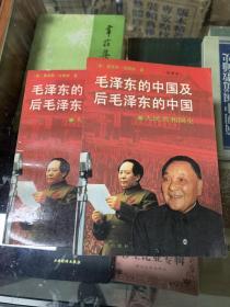毛泽东的中国及后毛泽东的中国 (上下)