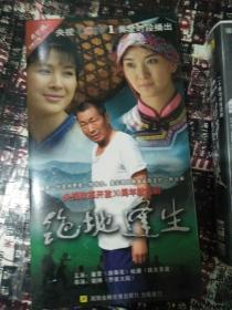 绝地逢生 4片装DVD