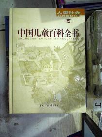 中国儿童百科全书(人类社会
