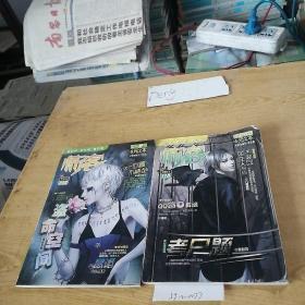 怖客,2011.11A/8B