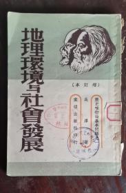 地理环境与社会发展 51年版 包邮挂刷