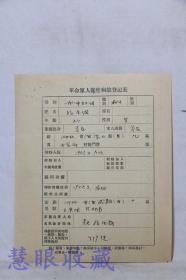 抗美援朝时期198师592团革命军人病故登记表一张--战士,湖北省京山县、52年病故,安葬于河北省武清县