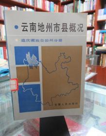 云南地州市县概况 迪庆藏族自治州分册